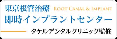 東京根管治療 即時インプラントセンター