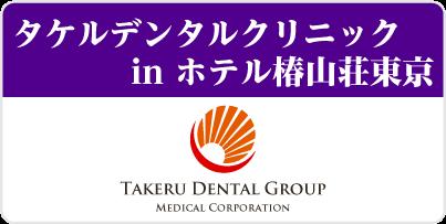 タケルデンタルクリニック  in ホテル椿山荘東京