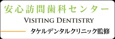 安心訪問歯科センター